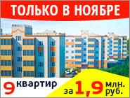 ЖК «Графская Слобода» Рассрочка 0 рублей. Дома уже сданы